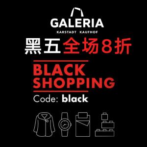 明天结束!黑五来啦:Galeria 黑五全场8折 收厨具、家居、美妆