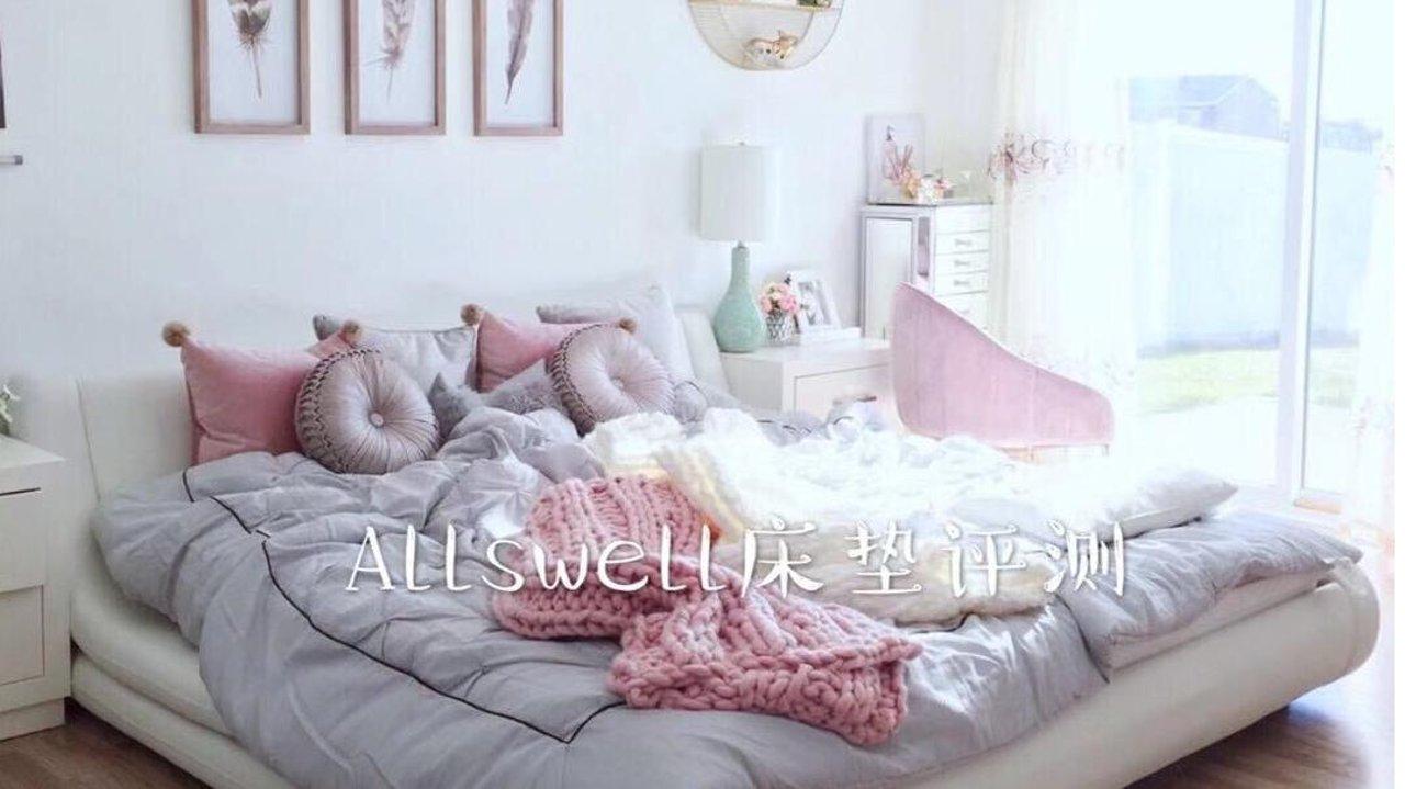 ✨恋上你的床 | Allswell高端床垫,从此告别腰酸背痛,开启深度睡眠模式✨