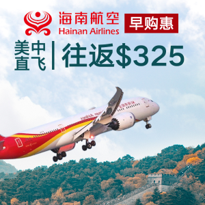 Round-trip Nonstop From $325Hainan Airlines Early Bird Sales In August