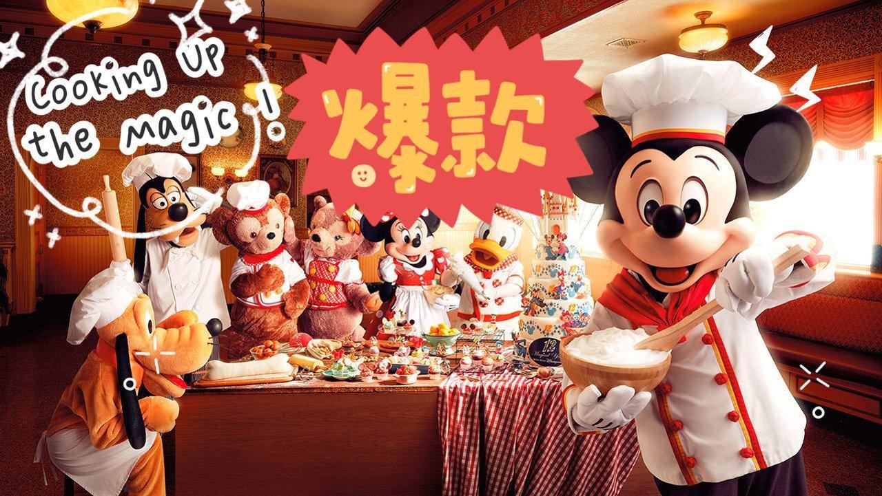 ㊙️ 迪士尼官方食谱大公开 | ✨ 人气美食宅家做,打造欢乐魔法时光 ✨