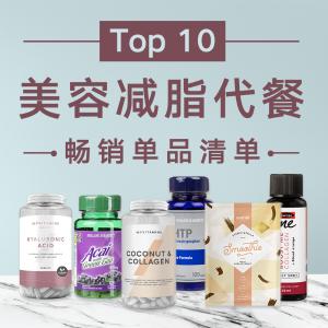 健康美白就从今天开始黑五预告:2020 Top 10 美容减脂畅销单品必抢清单