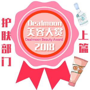 洁面、卸妆、精华、化妆水Dealmoon 2018美容大赏——护肤部门(上)