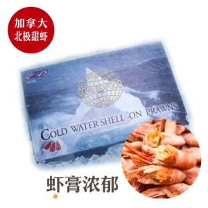 加拿大 Clearwater 北极甜虾 2.5KG/盒