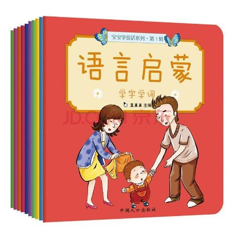 《0-3岁宝宝学说话 语言启蒙1+2辑(全10册)真果果出品》