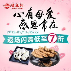 up to 30% offMother's Day Sales is Back @ Tak Shing Hong