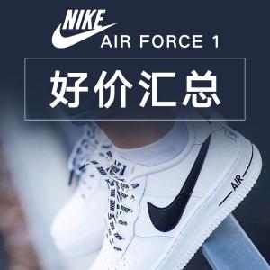低至4.5折起 大童款低至£45起Nike Air Force 1全英购买渠道汇总 空军一号你还没入手吗