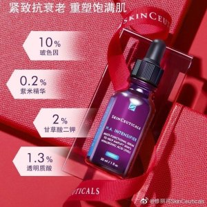 SkinCeuticals补货!修复肌肤、改善皱纹 紫米精华30ml