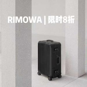 全场8折!Essential登机箱仅€320Rimowa 日默瓦 行李箱限时大促!明星出街人手一个!