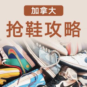 手把手教学干货!球鞋购买app、抽签网站大盘点 原价买到潮鞋