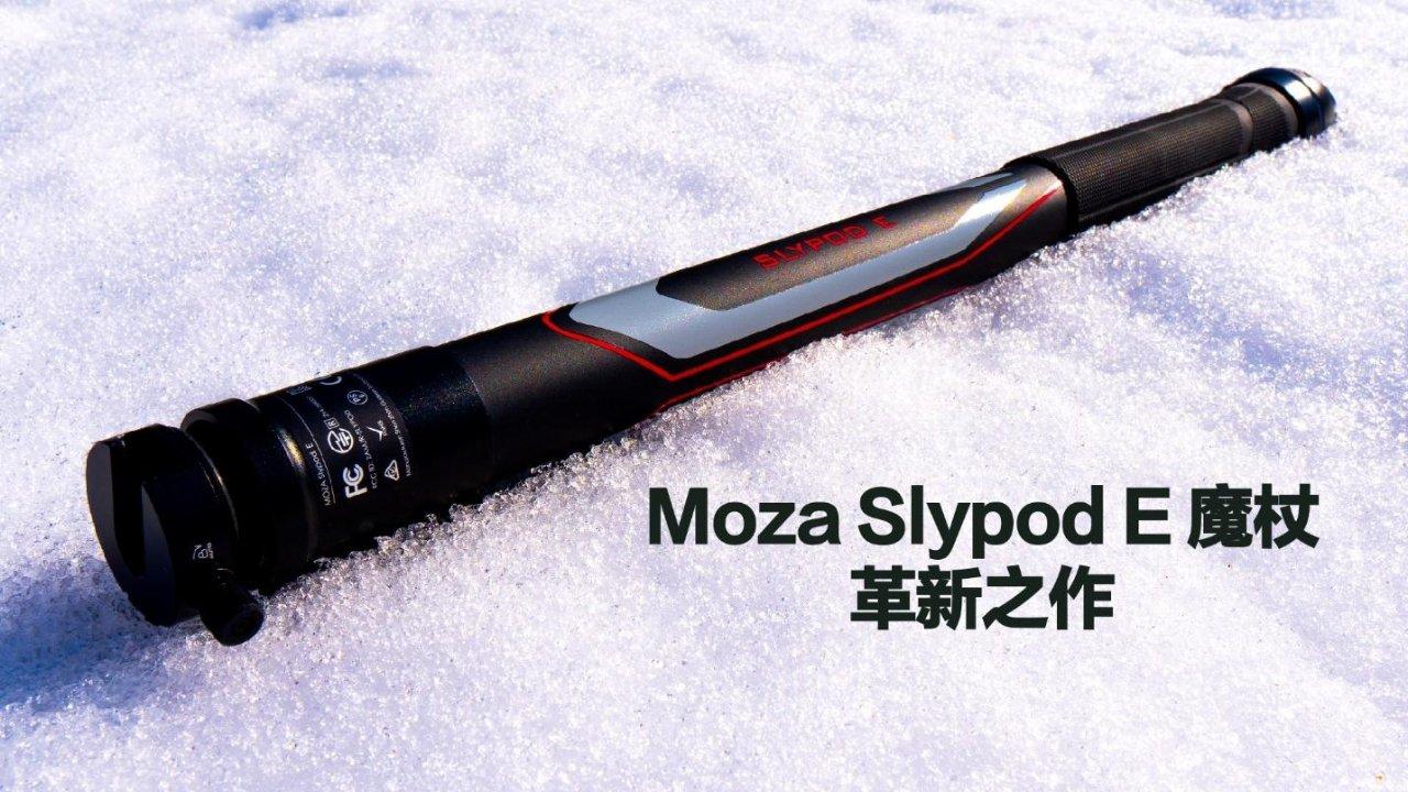 """创意拍摄器材之""""魔杖"""" - Moza Slypod E电动伸缩摄影杆"""