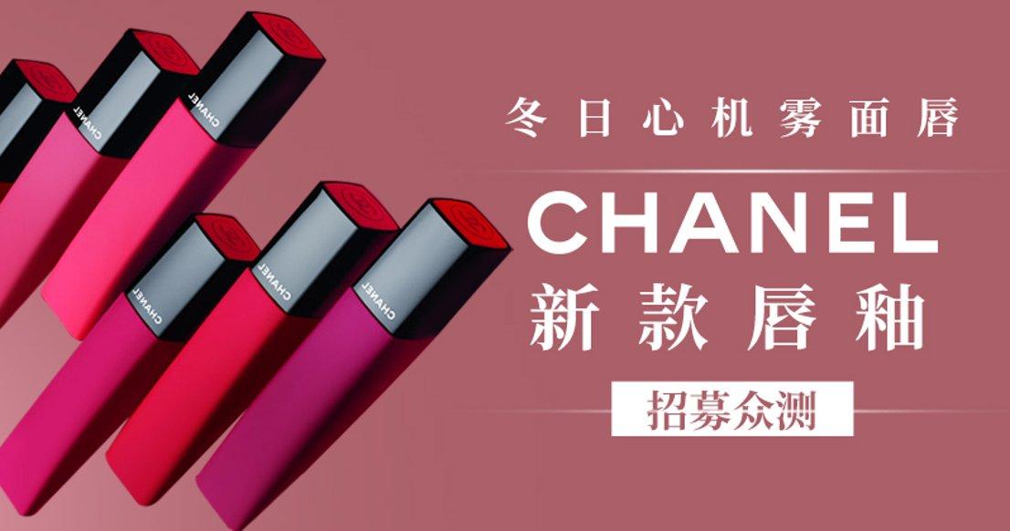 【新款】Chanel炫亮魅力柔雾唇釉