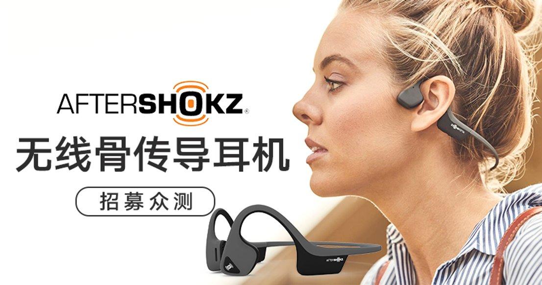 【佩戴无负担】AfterShokz骨传导耳机