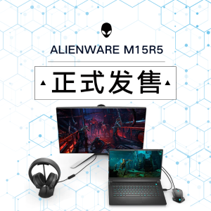 5900HX+3070仅$2429新品上市:Alienware m15 R5 游戏本 5800H+3060仅$1709