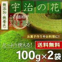 【泓稷园特制】 宇治花 100g×2袋 抹茶 抹茶 食品加工用 宇治抹茶 matcha