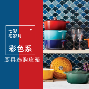 低至7.8折 高颜值与精品致七彩宅家月:彩色系厨具选购攻略 给生活满满的仪式感