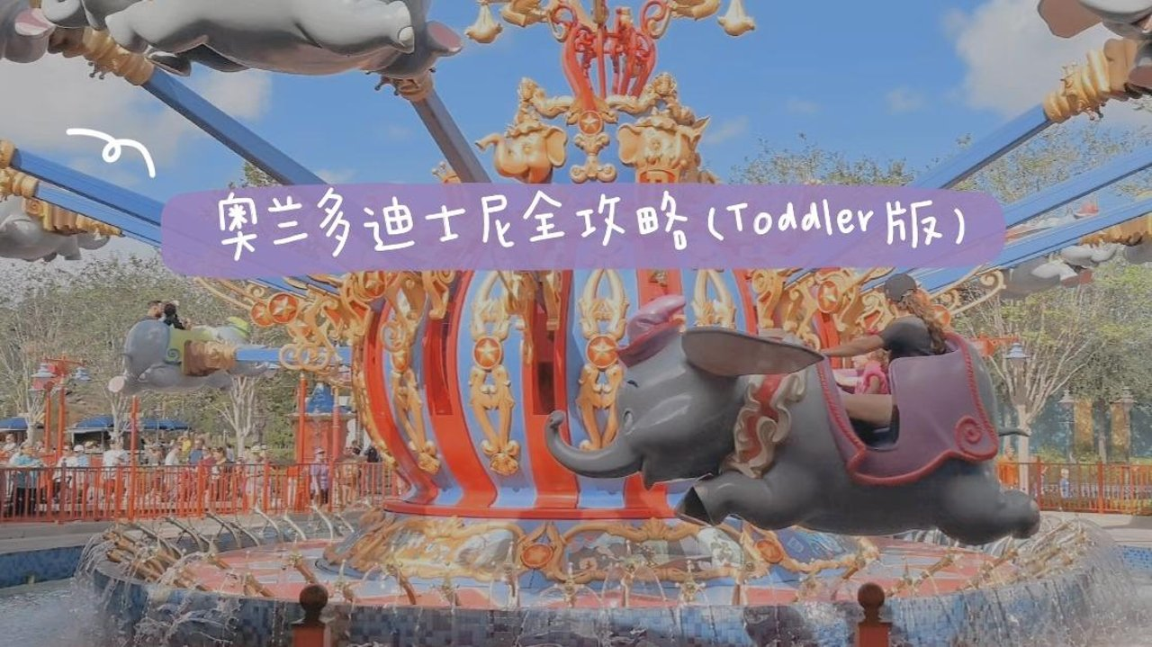 奥兰多迪士尼游玩全攻略☞和Toddler👶一起玩转迪士尼吧!