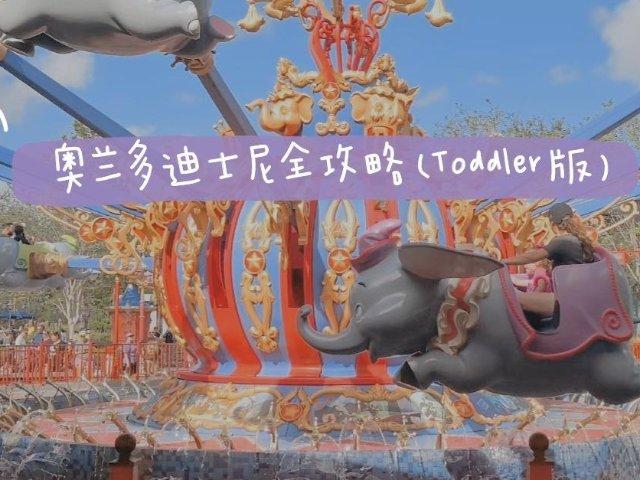 奥兰多迪士尼游玩全攻略☞和Todd...
