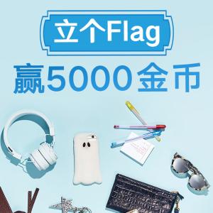 立Flag赢5000金币最后一周,立Flag赢5000金币啦