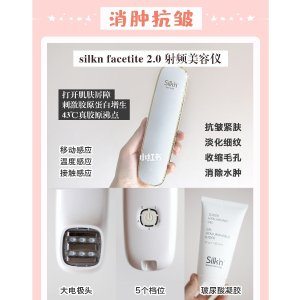 Silk'n国内facetite2同款,再生胶原蛋白Titan 射频嫩肤仪