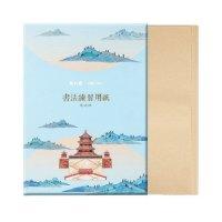 【自营】得力颐和园纪念版毛边纸—74257