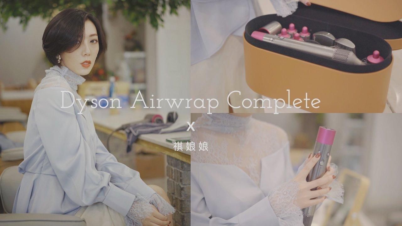 中/短发的唯一造型救星竟是Dyson Airwrap?!Complete完整版全面大测评📋网红卷发棒到底值不值得买??