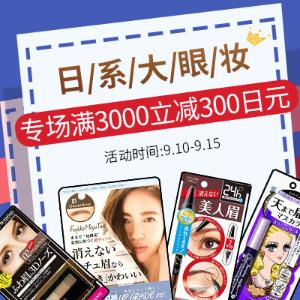 满减300日元 变相9折 + 直邮中国日系眼部护肤彩妆专场,收Kissme睫毛膏、眼线笔、曼丹卸妆液