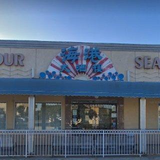 海港大酒楼 - Sea Harbour - 洛杉矶 - Rosemead