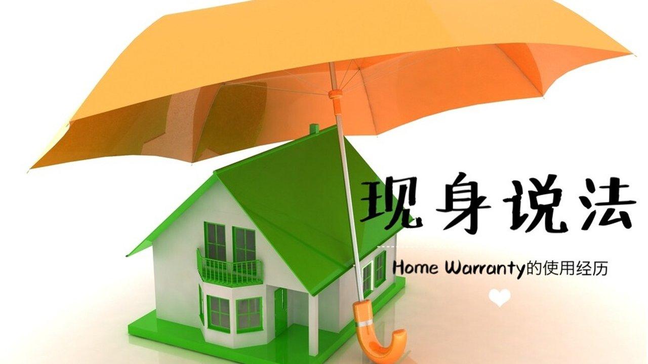 新手房主的大修经验分享丨Home Warranty和Home Insurance有啥用