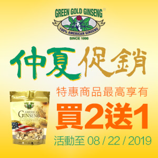 Buy 2 Get 1 Free Ginseng Fibers for All Orders Over $100100% Authentic American Wisconsin Ginseng Summer Sale