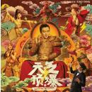 评论抽电影票  围观筷子兄弟最新神曲《天气预爆》12月21北美上映 都市神仙喜剧爆笑登场
