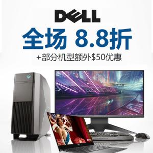 i5-9代+1650+双硬 $792, 送$100礼卡Dell 劳工节大促,全场8.8折大促 部分机型送$200Visa预付卡