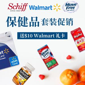 $10 Walmart eGift CardWalmart Schiff Special Offers Summer Savings Event