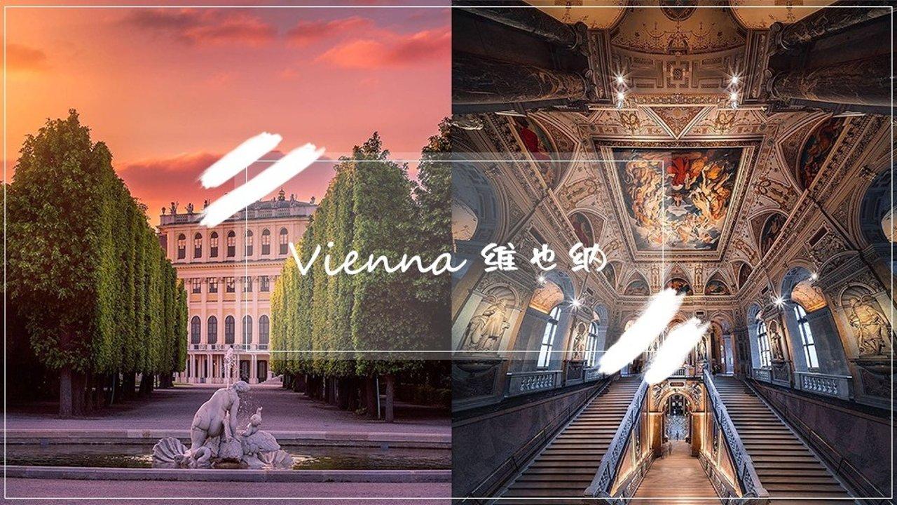 叮咚,您的维也纳景点攻略到啦!景点门票、交通路线、省钱攻略全搞定