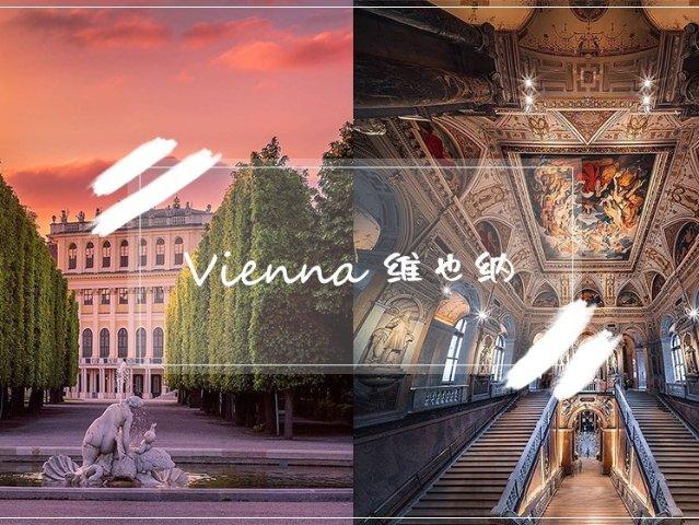 叮咚,您的维也纳景点攻略到啦!景点...