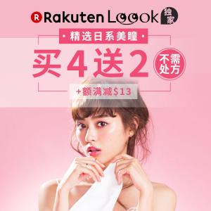 Ending Soon: Extra $13 Off LOOOK Color Lens Buy 4 Get 2 Free @Rakuten