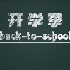 Aniversary Sale Back to School
