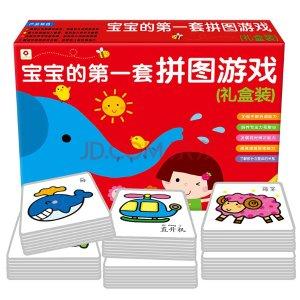 《邦臣小红花·宝宝的第一套拼图游戏·礼盒装【6大种类 48张拼图每张4-8块】0-3岁》