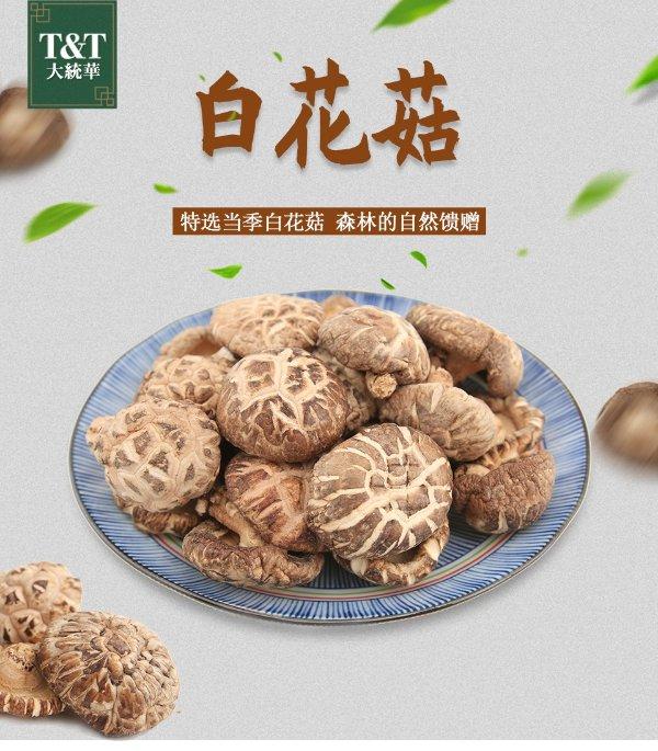 T&T 庆元白花菇