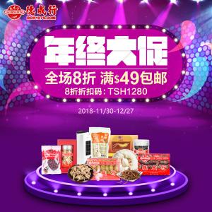 20% OFFTak Shing Hong Ginseng Sale