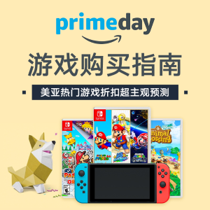 $24.99 塞尔达不是梦【Prime Day 游戏购买指南】游戏折扣什么价?神预测清单来了