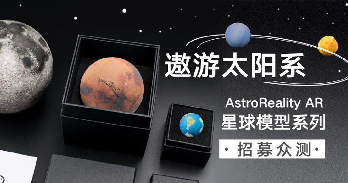 【流浪地球合作款】AstroReality AR星球套