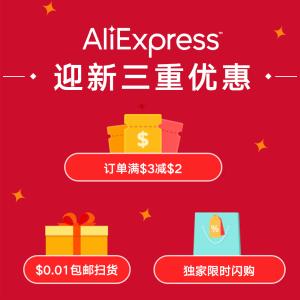 或满$3减$2 免邮5-7天到货AliExpress 迎新三重奏, 超多商品仅需$0.01, 晒单赢$5礼卡第三波