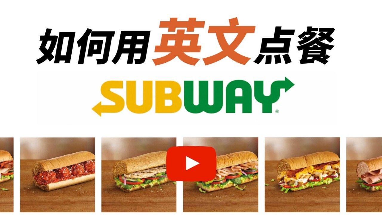 如何用英文在Subway点餐?5分钟学会要领