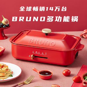 白色款直邮含税到手价€104BRUNO 网红电锅套装 章鱼烧烤盘+煎烤盘 多色可选