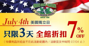 Up to 18% offGreen Gold Ginseng Monthly Special Sale