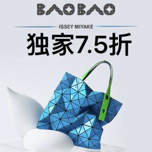 全部7.5折 低至€274独家:Bao Bao Issey Miyake 三宅一生 经典菱格纹包包闪耀登场