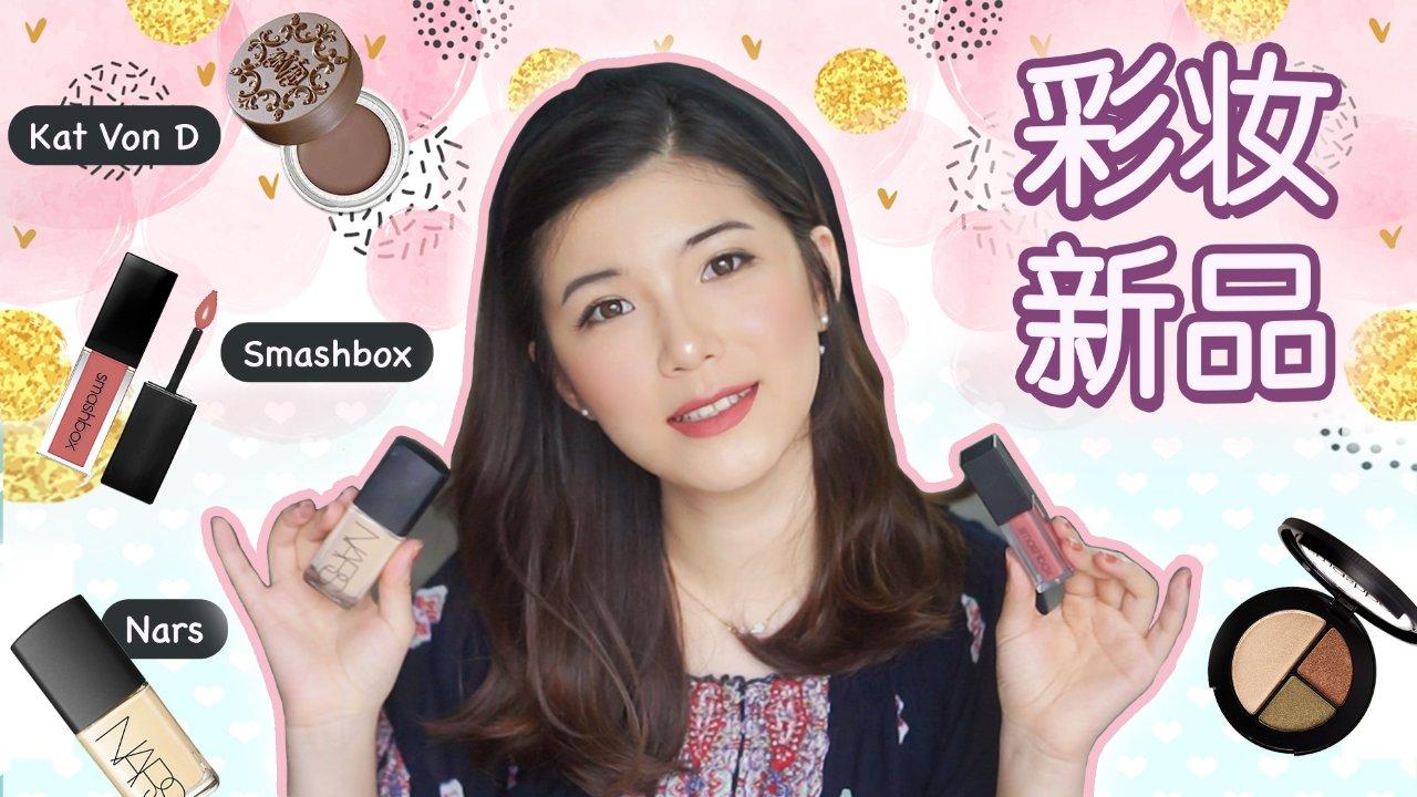 六月彩妆新品完成全脸妆容  Nars   Smashbox    Kat Von D 近期爱用彩妆