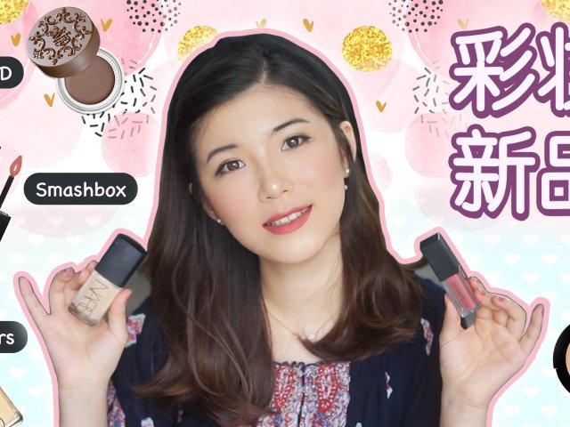 六月彩妆新品完成全脸妆容  Nar...