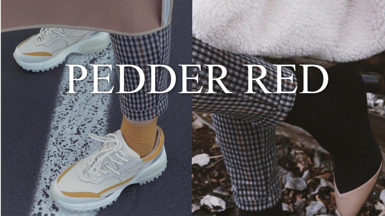 买鞋还去小CK和Everlane吗?你应该试试PEDDER RED!