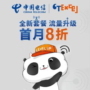 出国首选运营商, 每月最低$15.2起中国电信CTExcel套餐升级 更多流量, 更低价格